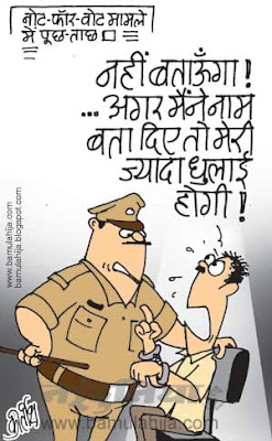 note for vote scam, corruption cartoon, indian political cartoon, bjp cartoon, congress cartoon, amarsingh cartoon
