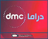 شاهد قناة دي ام سي دراما بث مباشر الان DMC Drama HD