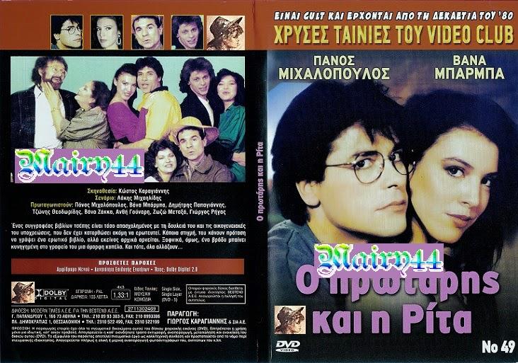 o protaris kai h rita - ο πρωτάρης και η ρίτα (1989) ταινιες online seires oipeirates greek subs