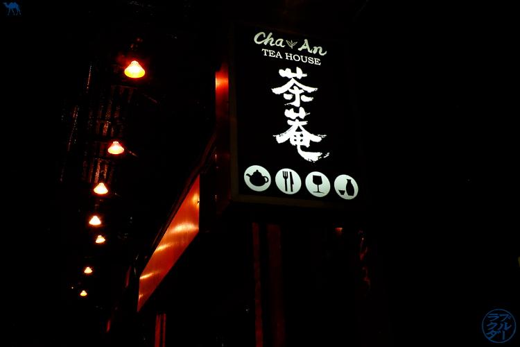 Le Chameau Bleu - Séjour à New York - Enseigne du salon de thé Japonais Cha An dans East Village