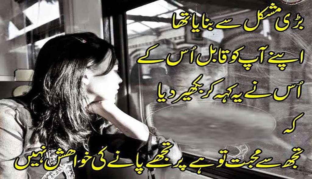Famous Sad Urdu Poetry Sad Poetry In Urdu About Love 2 Line