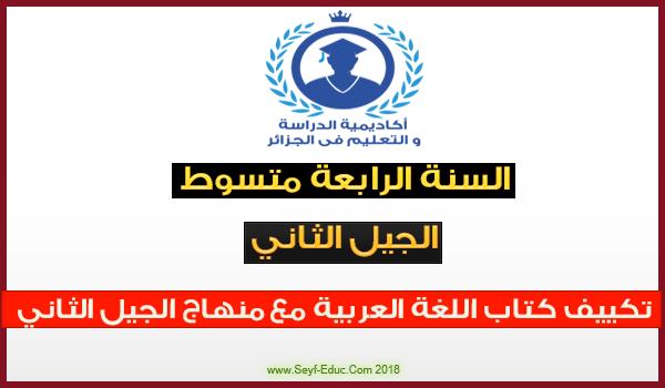 تكييف كتاب اللغة العربية السنة الرابعة متوسط مع منهاج الجيل الثاني