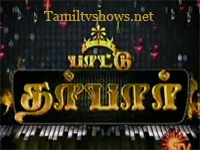 Paattu Darbar 20-05-2012 Sun Tv Program | Pattu Darbar 20th May 2012