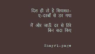 Dil Hi To Hai Siyasat-e-Darban Se Dar Gaya