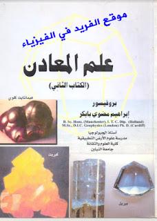 تحميل كتاب علم المعادن pdf بروفيسور . إبراهيم مضوي بابكر ، الكتاب الثاني ، برابط تحميل مباشر مجانا