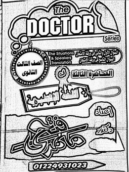 حمل ملزمة شرح مادة اللغه الانجليزيه الشهادة الثانوية  | مذكرة الدكتور محمد فتحي المحاضرة الثالثة