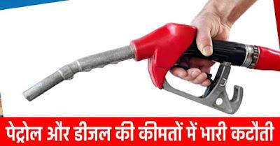 पेट्रोल और डीजल की कीमतों में भारी कटौती की घोषणा की।