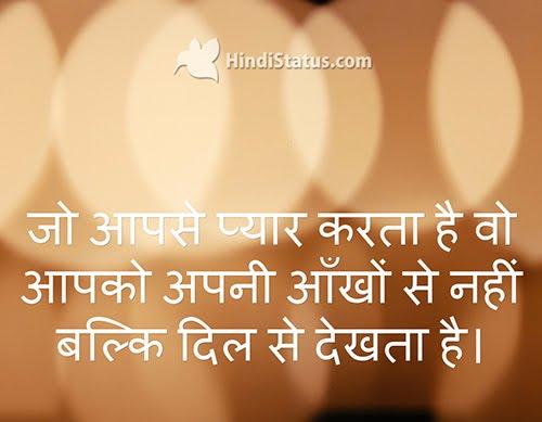 See through Heart - HindiStatus
