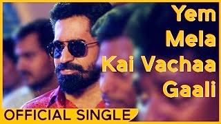 Yem Mela Kai Vachaa Gaali (Official Single) – Yeman | Vijay Antony, Miya George | Jeeva Sankar