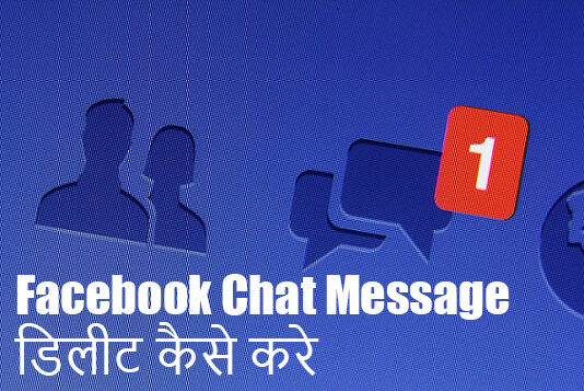 Facebook के Send मेसेज, फोटो Permanently Delete कैसे करे?