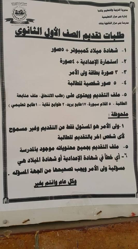 الاوراق المطلوبة للتقديم للصف الاول الثانوى للعام الدراسى 2017/2018