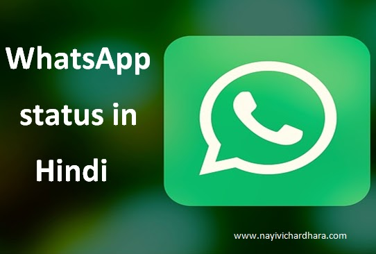 25 WhatsApp status in Hindi (WhatsApp Status Hindi me)