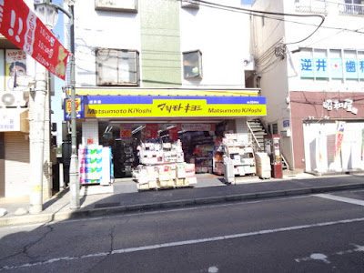 マツモトキヨシ 石橋不動産