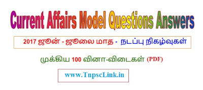 tnpsc current affairs tamil 2017