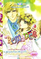 ขายการ์ตูน Romance เล่ม 296