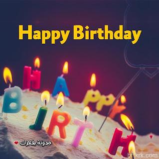 تورتات Happy Birthday