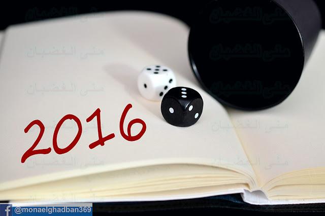 خطط لعامك الجديد