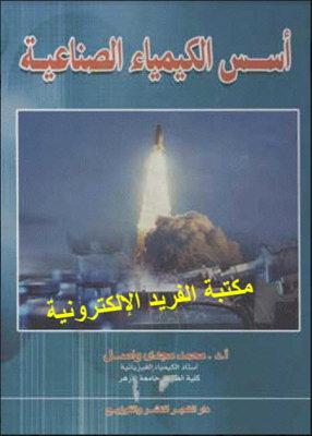 كتاب الكيمياء الصناعية pdf
