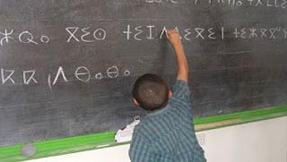 تدريس اللغة الأمازيغية عبر 32 ولاية بداية من الموسم الدراسي المقبل