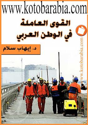 كتاب القوى العاملة في الوطن العربي