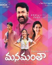 Manamantha (2016) Telugu DVDScr 700MB