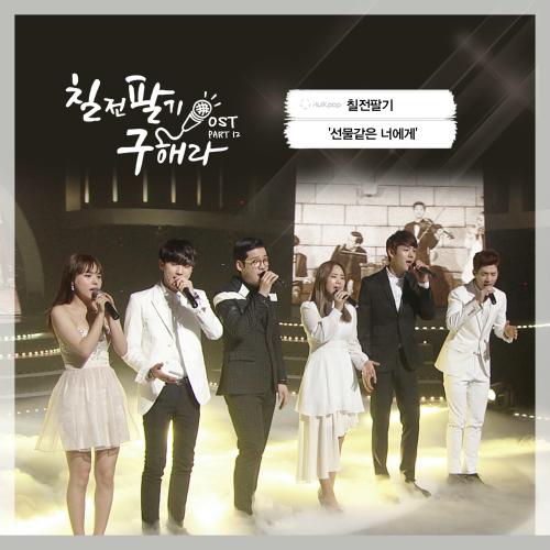 [Single] Team Never Stop – Sing Again, Hera Gu OST Part 12