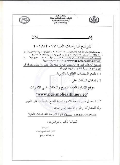 اعلان الترشيح للدراسات العليا 2017-2018 وزارة الصحة والسكان المصرية  الاعلان الرسمي .