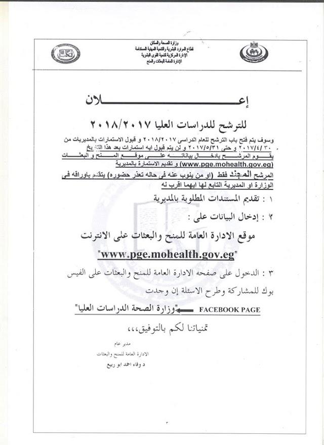 رابط موقع التقديم للدراسات عالعليا 2017-2018 وزارة الصحة المصرية