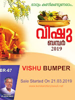 kerala vishu bumper lottery, kerala vishu bumper lottery   result, mega bumper 2019, next bumper, next vishu new year bumper 2019, next vishu bumper 2019, price structure vishu new year   bumper, prize structure vishu new year bumper, vishu 2019, vishu bumber 2019, vishu bumper 2018 online, x mas new   year bumper 2018 result, vishu bumper 2018 results, vishu bumper 2019 draw date, vishu bumper 2019 online, x mas new   year bumper 2019 result, vishu bumper 2019 results, vishu bumper br 65, vishu bumper result, vishu bumper result   2019, kerala lottery, kerala lottery result, kerala lottery results, kerala lottery results today, kerala lottery result today, kerala lotteries, today kerala lottery