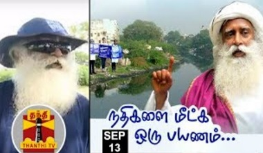 Nadhigalai Meetka Oru Payanam – A Walk with Sadhguru Jaggi Vasudev | Thanthi Tv