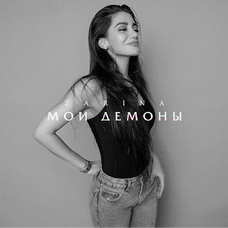 Zarina - Мои демоны (EP) [iTunes Plus AAC M4A]