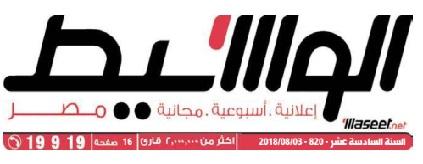 جريدة وسيط القاهرة عدد الجمعة 3 أغسطس 2018 م