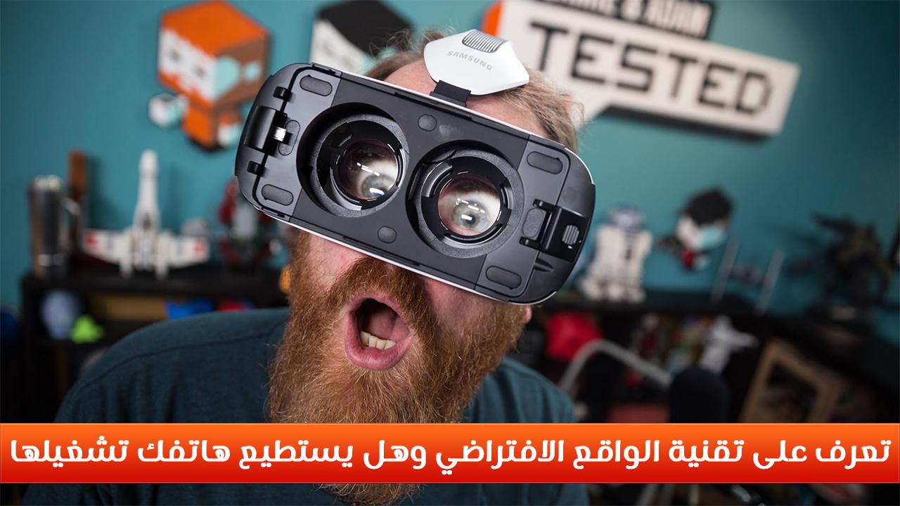 28fd89367 كيف تتأكد ان هاتفك يدعم تشغيل نظارات الواقع الافتراضي قبل شراءها ؟