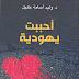 تحميل رواية أحببت يهودية لوليد أسامة خليل (pdf) .