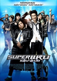 Download Superstar (Super Hap) (2008) Subtitle Indonesia 360p, 480p, 720p, 1080p