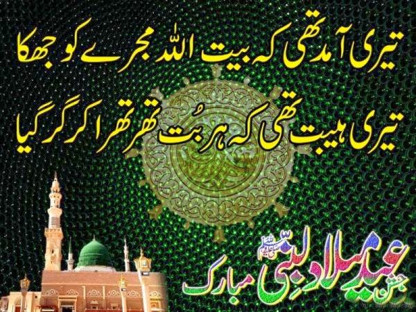Top amaizing islamic desktop wallpapers 12 rabi ul awal for 12 rabi ul awal 2014 decoration