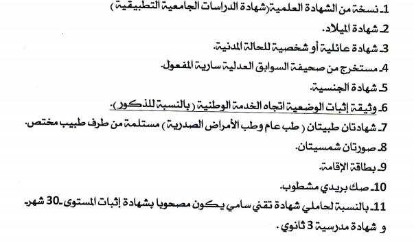 اعلان هام للناجين في قوائم الاحتياط رتبة مسرفي التربية 2017 بجــــــاية