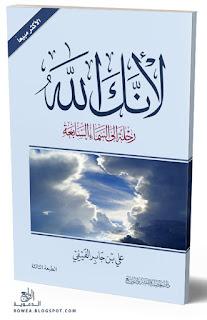 لأنك الله pdf - تحميل مباشر - للشيخ ل/ علي بن جابر الفيفي