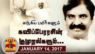 THANTHI Tv PONGAL SPECIAL 14-01-2017 Exclusive Interview with Famous Tamil Poet and Lyricist Vairamuthu