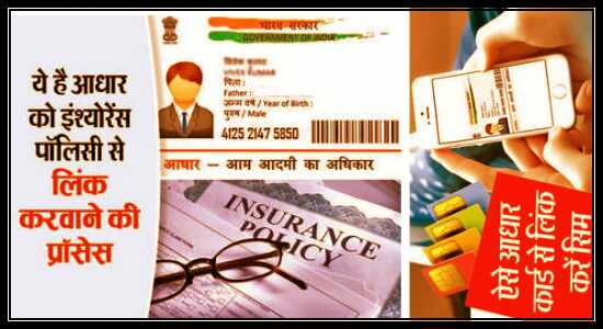 Insurance Policy With Aadhaar Linking