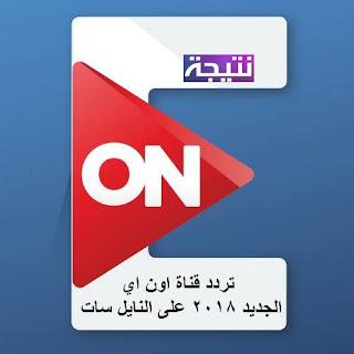 تردد قناة اون اي On E الجديد 2018 على النايل سات