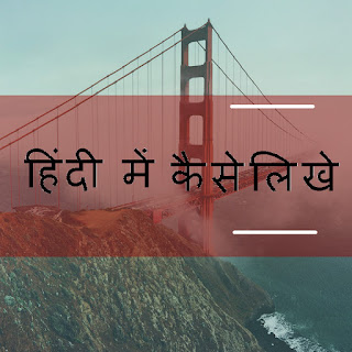How to Write  in Hindi (Offline)