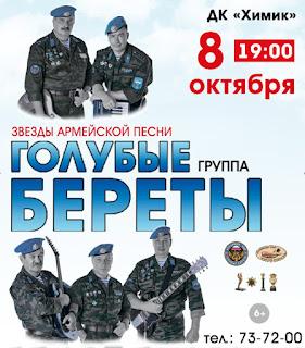 """Группа """"Голубые береты"""" - звёзды армейской песни."""
