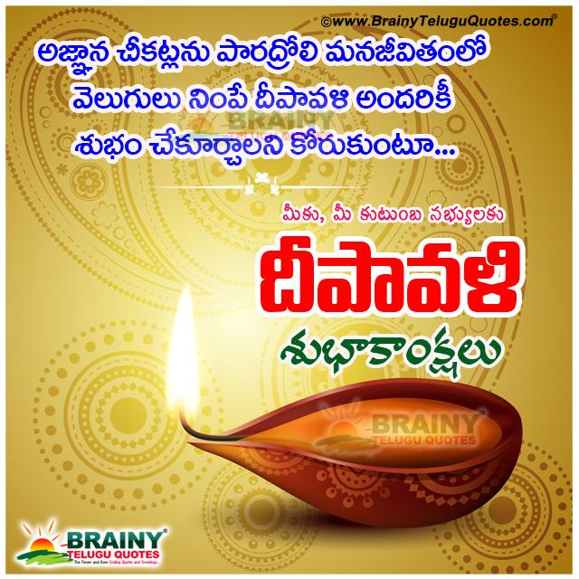 Shakespeare Quotes In Kannada: 2016 Telugu Happy Deepavali / Diwali Whatsapp Best Images