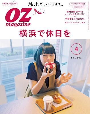 [雑誌] OZmagazine (オズマガジン) 2017年04月号 Raw Download