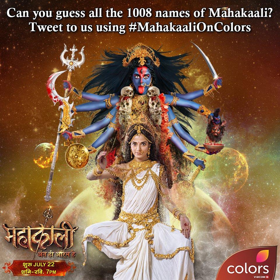 Top Wallpaper Lord Kali - mahakali%25E2%2580%2593anth_hi_aarambh_hai-best-picture  Trends_30784.jpg
