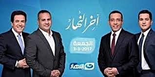 برنامج آخر النهار 3-3-2017 خالد صلاح و خيرى رمضان - الحلقة 1