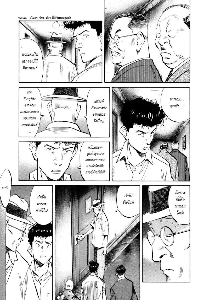 Billy Bat - หน้า 7