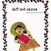 बेटी करे सवाल- किशोरियों और महिलाओं के लिए जरुरी किताब मुफ्त हिंदी पीडीऍफ़ पुस्तक | Beti Kare Sawal- Mahilaon Ke Liye Jaruri Kitab Hindi Book Free Download