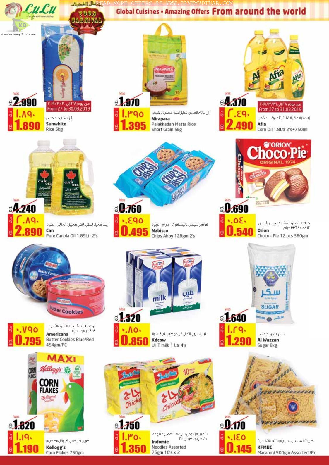 Lulu Hypermarket Kuwait - Food Carnival | SaveMyDinar - Offers
